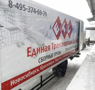 Перевозка температурным режимом сборных грузов в зимний период